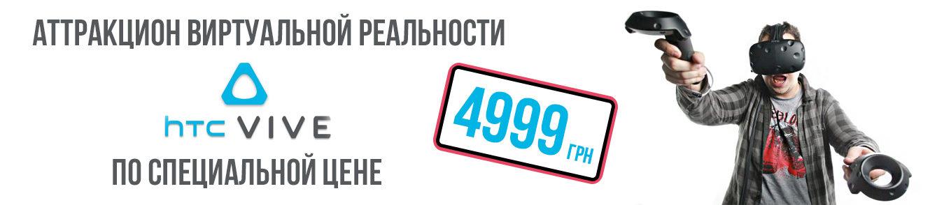 HTC VIVE, аренда аттракционов, киев, украина