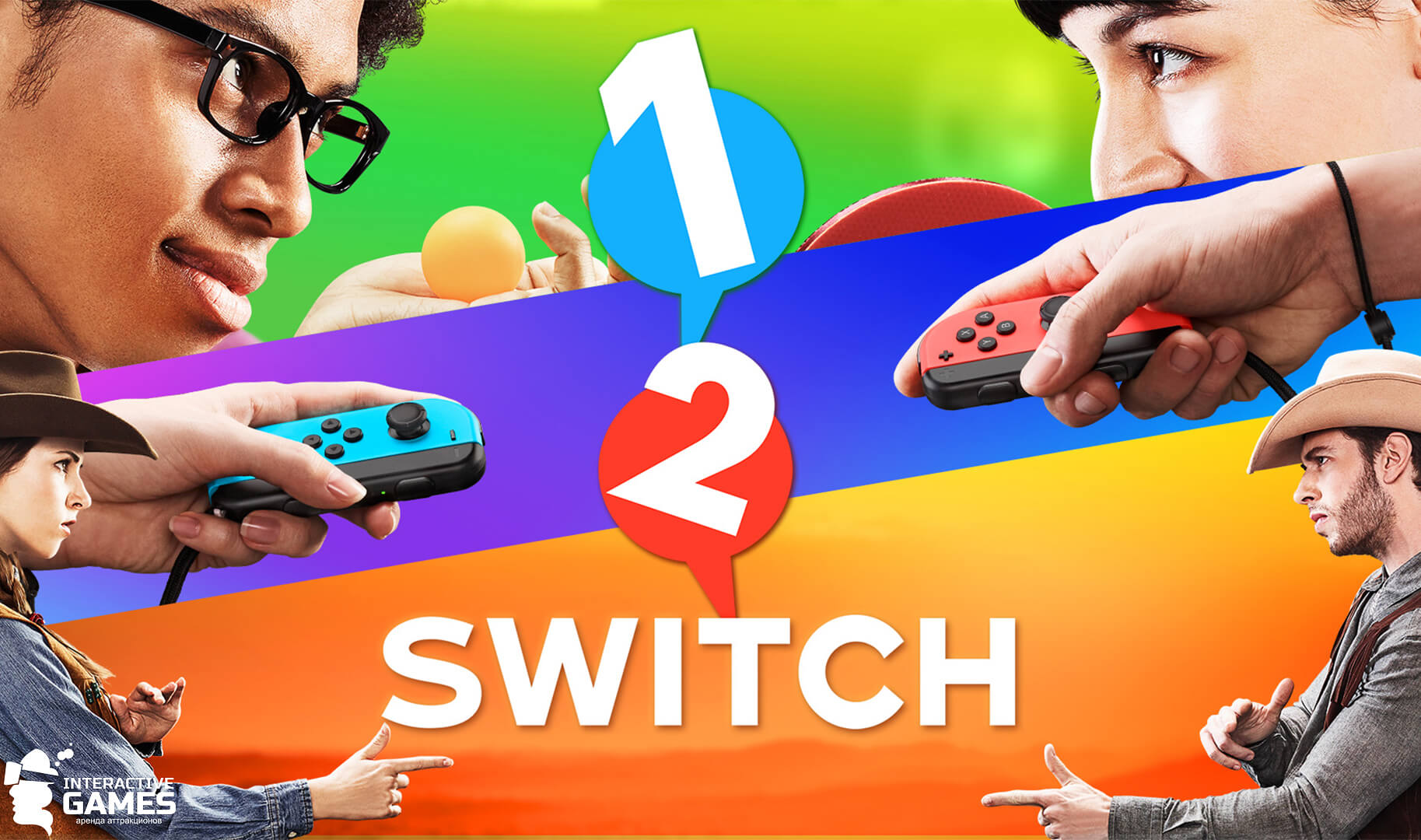 Switch-интерактив