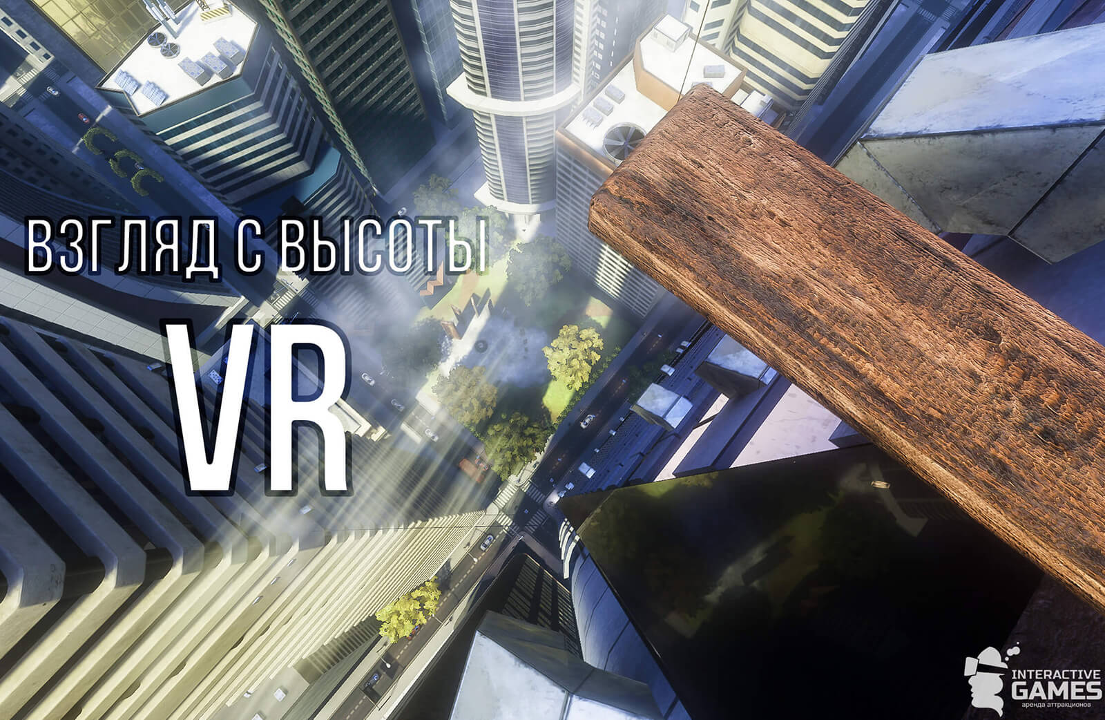 Взгляд с высоты VR