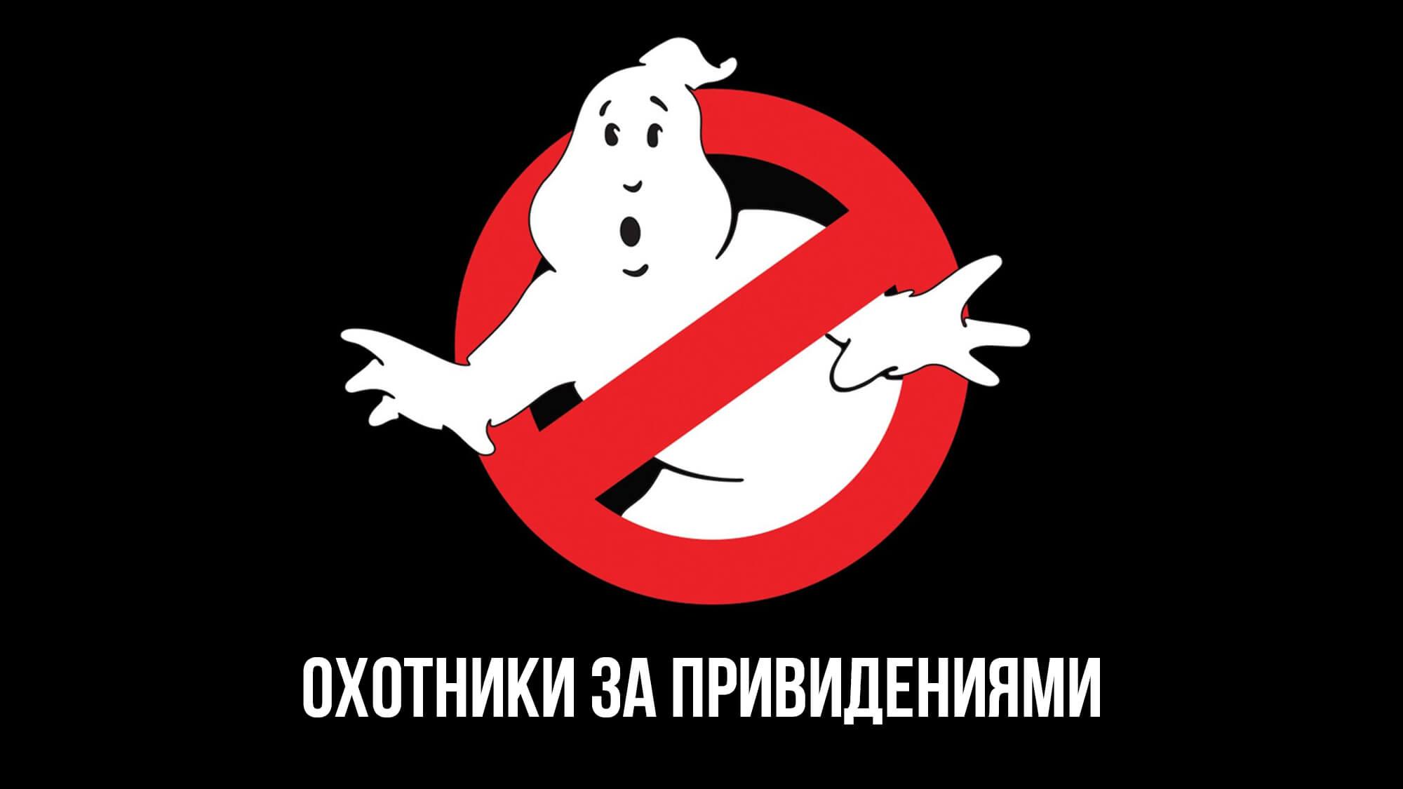 Охотники за привидениями (ТИР)