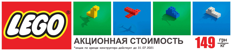 erenda LEGO